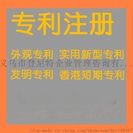 义乌专利注册咨询  专利注册服务