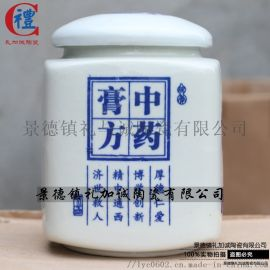 中药罐膏方瓶子123斤装