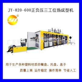 JY-820-600大版面正负压三工位高速热成型机