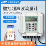 西恩超声波流量计带MODBUS通讯协议流量计