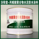 丙烯酸聚合物水泥防水塗料、良好的防水性