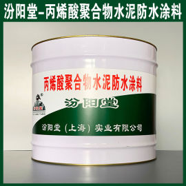 丙烯酸聚合物水泥防水涂料、良好的防水性