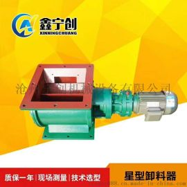 铸铁卸料器 电动星型卸料器 方口卸料阀 圆口卸料器