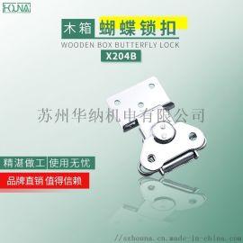 木箱进出口包装箱搭扣蝴蝶锁芯 厂家直销箱包五金配件