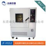 換氣老化機老化爐老化試驗箱烤箱電線塑料橡膠老化箱熱