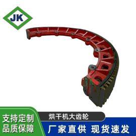重型2.4x20米圓弧彈簧板式烘干機大齒輪廠家