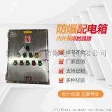 厂家304 316不锈钢防爆控制箱拉丝工艺 防爆箱