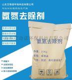 四川,贵州,重庆,山东,湖南,东北污水氨氮去除剂