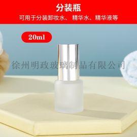 乳液面霜空瓶子旅行分装瓶套装便携按压瓶  化妆品