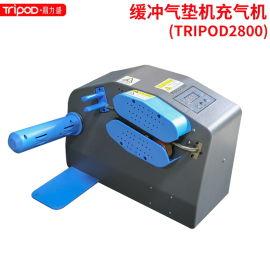 厂家直销葫芦膜填充袋缓冲气垫机充气机