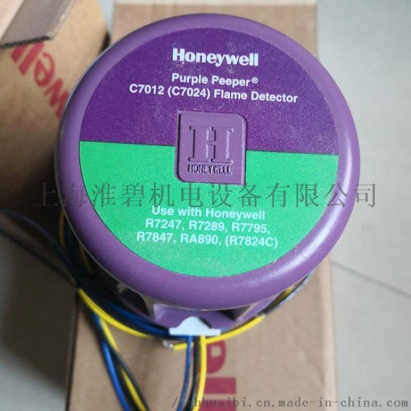 霍尼韦尔C7012火焰探测器 可带探头自检及防爆