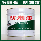 防潮漆、良好的防水性、防潮漆、工期短