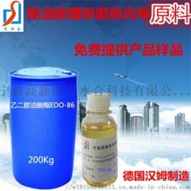 配制研磨剂主料   油酸酯EDO-86