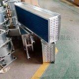 表冷器,空调蒸发器德州泰莱暖通设备