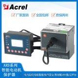 安科瑞ARD2F-100分體45KW電動機保護器