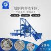 四川省阿壩藏族羌族自治州骨架擋水塊小型預製構件生產線生產廠家