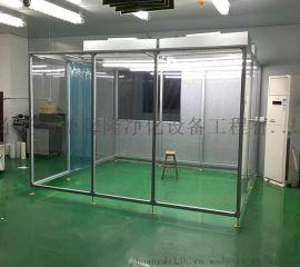 供应铝型材框架洁净棚 小无尘室 FFU净化工位