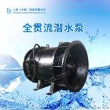 浙江700QGWZ貫流泵 全貫流潛水電泵
