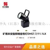 防爆攜帶型照明燈