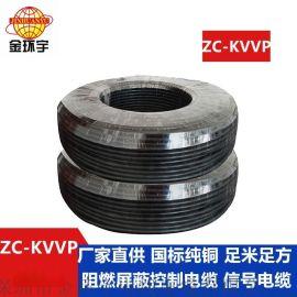 金環宇阻燃遮罩控制電纜ZC-KVVP2X2.5國標