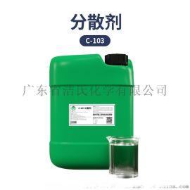 除蜡分散剂C-103 除蜡水添加剂 扩散剂、渗透剂
