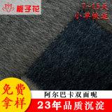 厂家直销现货粗纺面料大衣阿尔巴卡双面毛呢面料
