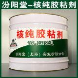 核纯胶粘剂、厂价  、核纯胶粘剂、厂家批量