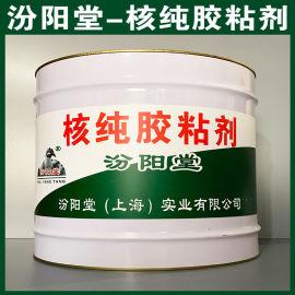 核纯胶粘剂、厂价直供、核纯胶粘剂、厂家批量