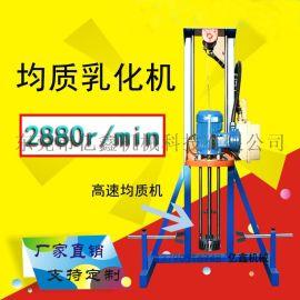 湖南化工搅拌器 高速均质乳化机 油漆分散机厂家