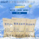 WT-308 氨氮去除劑遼寧