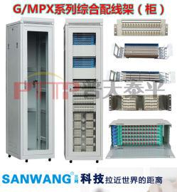 光电混合配线柜/架 ODF/DDF/MDF/EDF