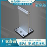 深圳430金屬屋面鋁鎂錳固定T型支座