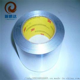 厂家生产单导、双导铝箔胶带   辐射胶纸