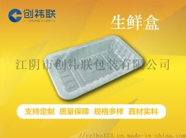 水果蔬菜盒透明塑料盒打包盒超市生鲜托盘