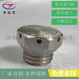 防水透气阀M16*2不锈钢透气阀