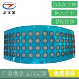 IP67麥克風防水網防塵網