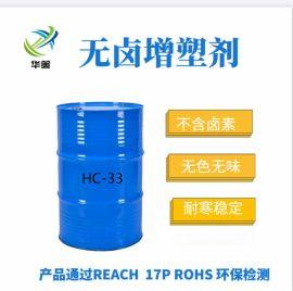 聚氨酯皮革无卤环保增塑剂 柔软无毒HC33厂家直销