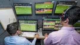 足球VAR视频助理裁判系统