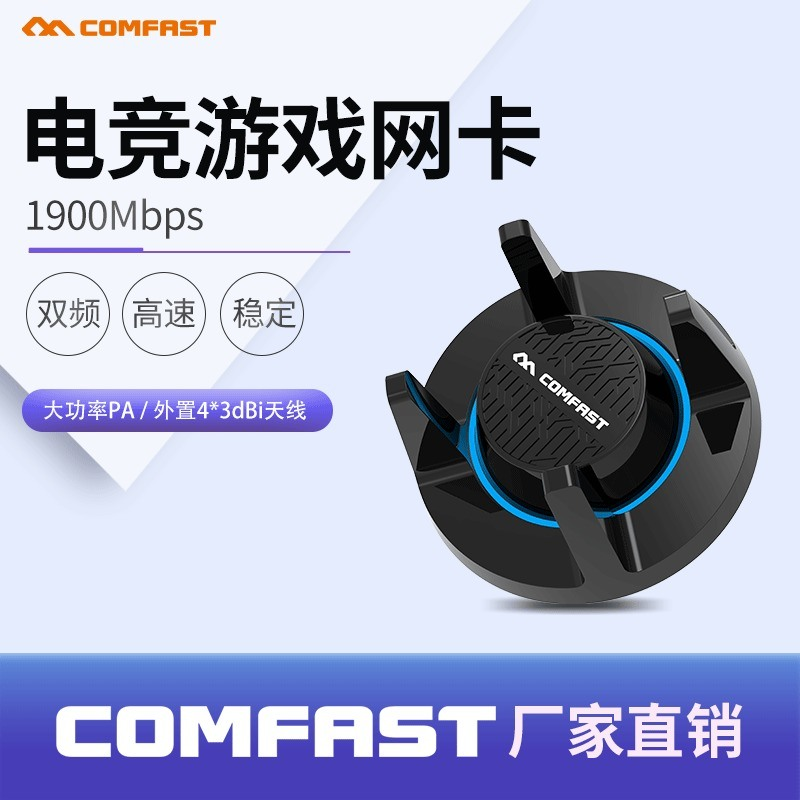 COMFAST 1900M电竞无线网卡