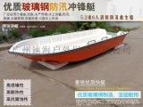 冲锋舟,玻璃钢船防汛救生艇抗洪抢险