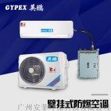 3p壁挂式大功率防爆空调