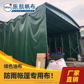 户外防水帆布加厚PVC涂塑布 遮阳雨棚防水帆布