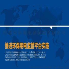 浙江环保电量监控设备发现环保问题
