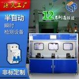 浙江奔龙自动化厂家直销漏电断路器自动瞬时检测生产线