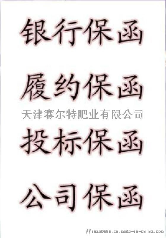 濮阳办理工程履约保函流程及资料