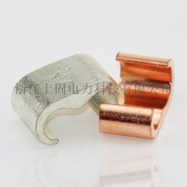 铜接线夹CCA 铜芯电线电缆分支C型线夹