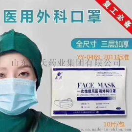 东贝一次性使用医用外科口罩,医用灭菌级别口罩