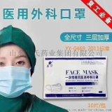 東貝一次性使用  外科口罩,  滅菌級別口罩