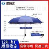 专业定制礼品伞、全自动开收的折叠伞定制