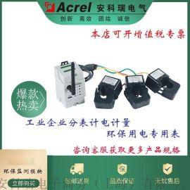 安科瑞環保設備監測模組 ADW400-D10-1S環保監測模組